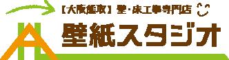 大阪熊取の壁・床工事専門店壁紙スタジオ