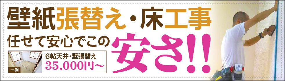 大阪泉州、和歌山県北部で壁紙張替えクロス張替え床工事壁紙スタジオ